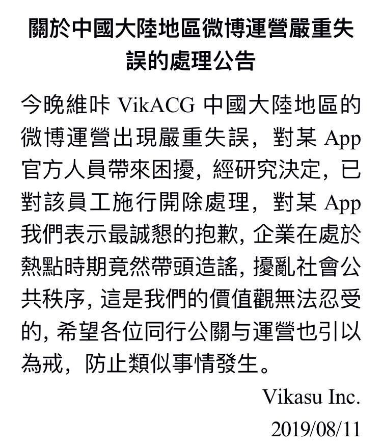 關於中國大陸地區微博運營嚴重失誤的處理公告