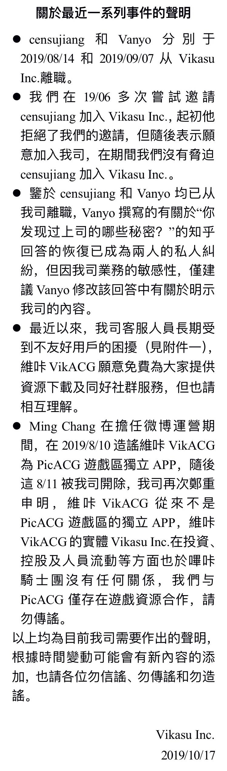 Vikasu Inc.(維咔VikACG)關於最近一系列事件的聲明