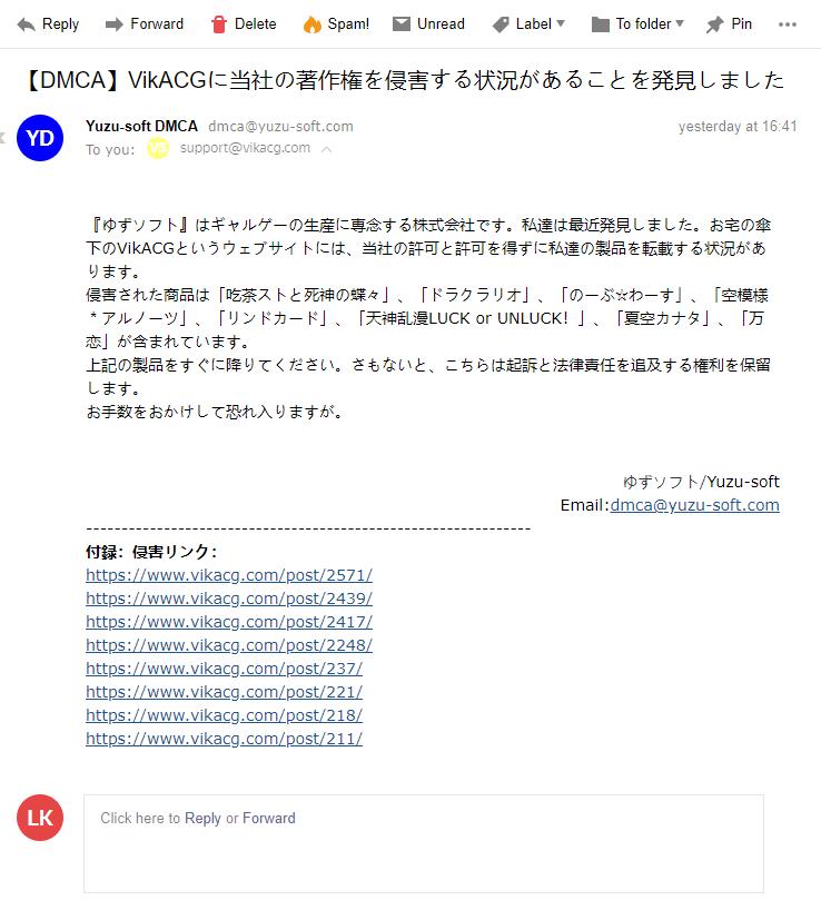 哭笑不得而无可奈何:这封DMCA邮件是假的