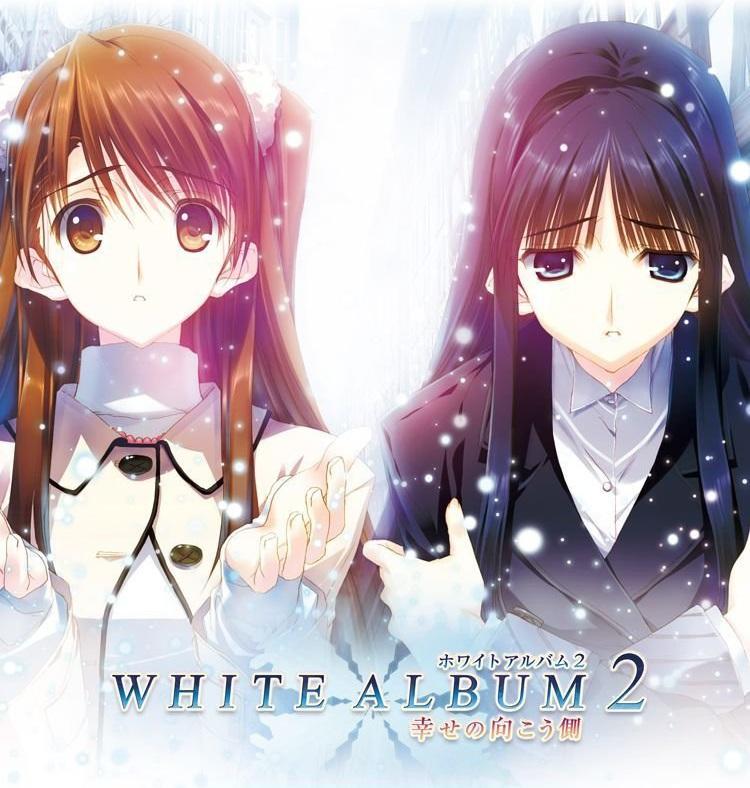 《白色相簿2 幸福的彼端》(WHITE ALBUM2 幸せの向こう側)