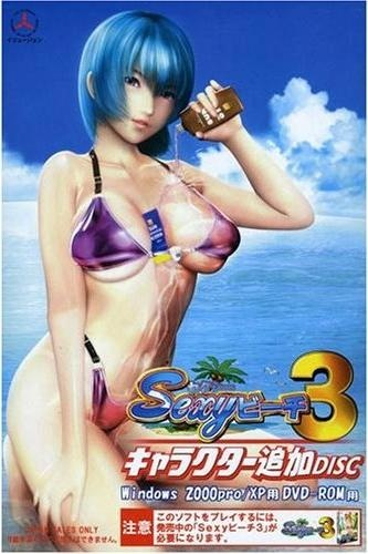 【I社经典】【3D】Sexyビーチ3/性感海滩3【PC】【汉化】