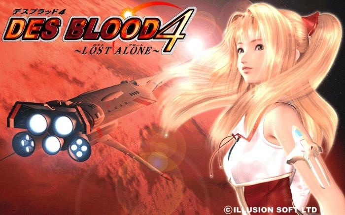 I社经典游戏】【3D】欲望之血4/DES BLOOD 4.高压集成版【PC】【汉化】