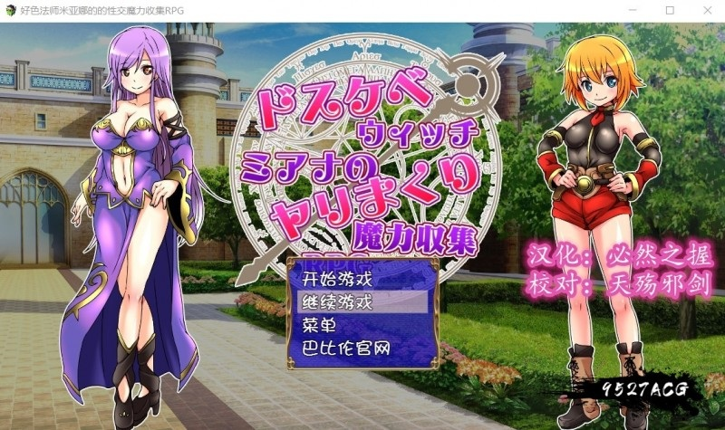 [RPG/汉化] 好色法师米亚娜的收集RPG!汉化 PC [500M]
