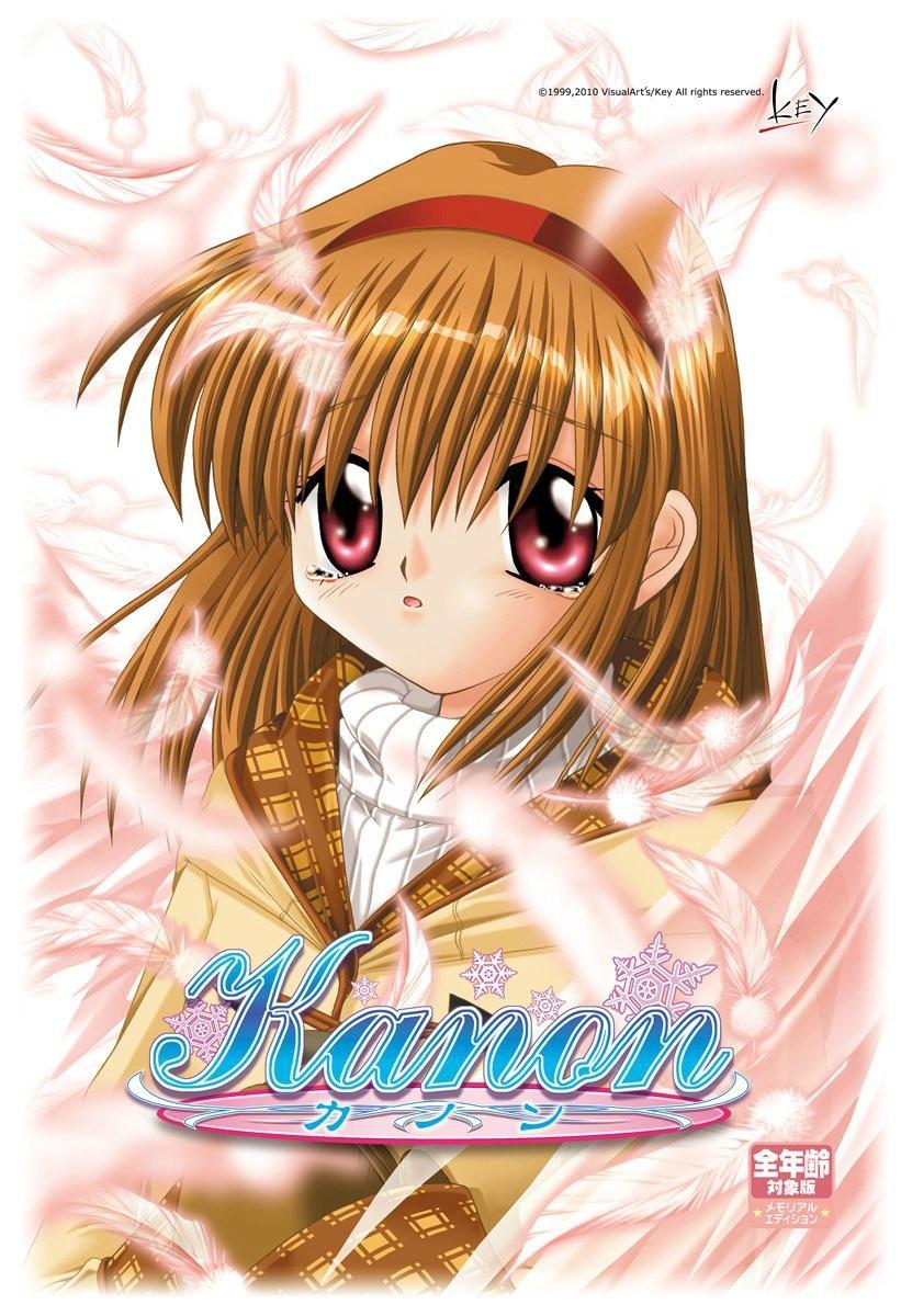kanon(pc版)