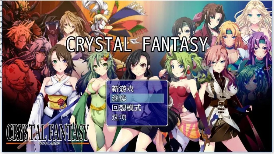 [日系RPG]最终幻想同人:被引导的勇者们[CRYSTAL FANTASY+全CG存档/1.5G] 1