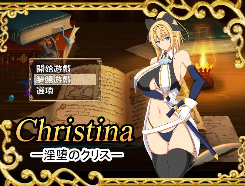银堕的克莉丝【PC/安卓/中文/日系RPG】