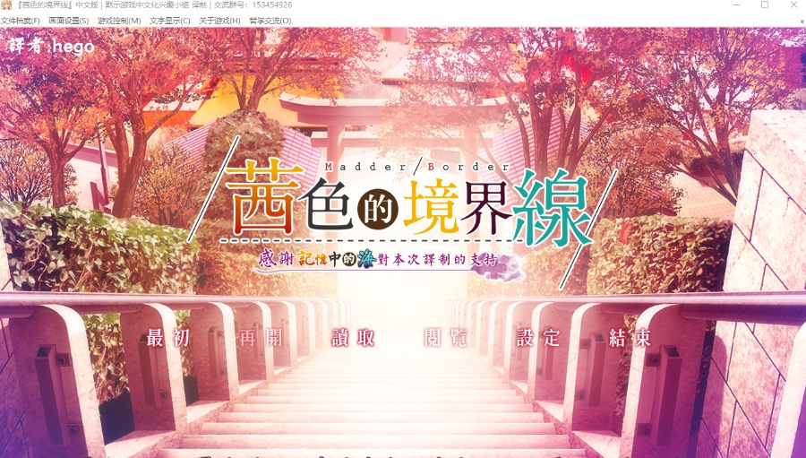 茜色的境界线(茜色の境界線)【PC/KRKR/汉化】