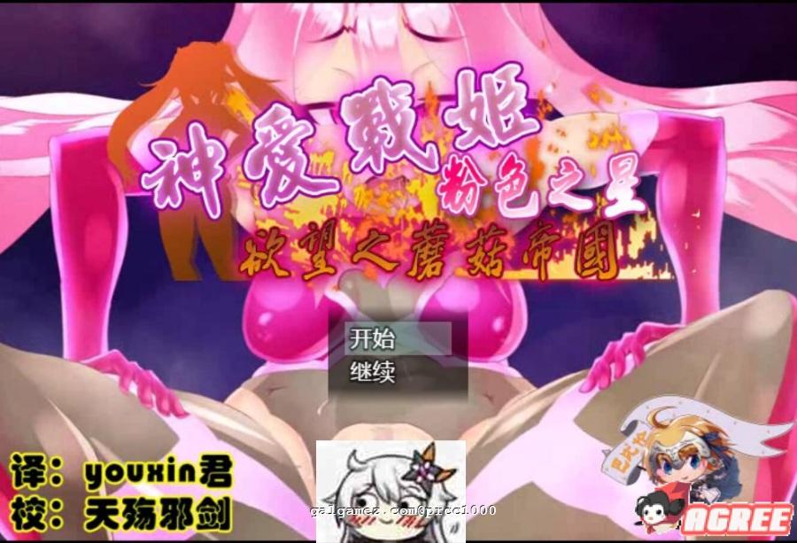 【日式RPG/汉化/动态/重口/全CV】神爱战姬粉色之星!【安卓+PC】汉化版【新汉化/1G】