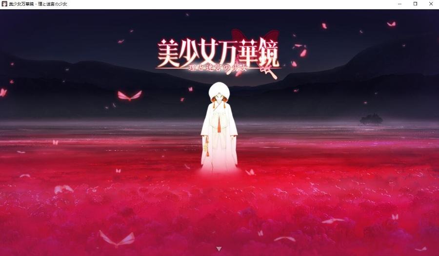 万華鏡5【生肉】【PC】