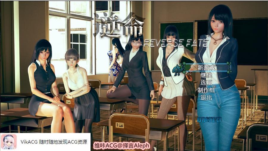 【重生RPG/中文/全动态】逆命·REVERSE FATE V1.1 官方中文步兵公开版【1.5G】