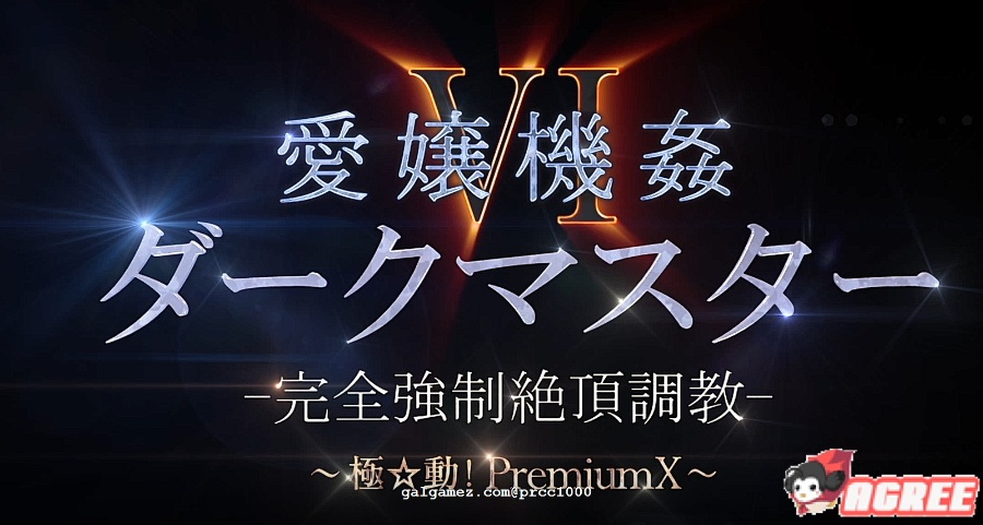 【HAG/3D/合集】丧心病狂!【極☆動! 愛嬢学園】全系列10部作品大合集【全CV/12G】