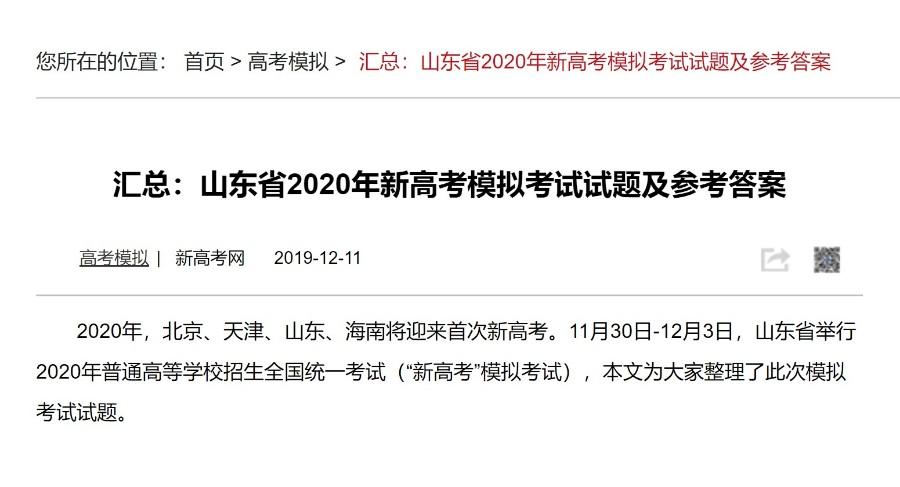山东省2020年新高考模拟考试语文试题(附解析)