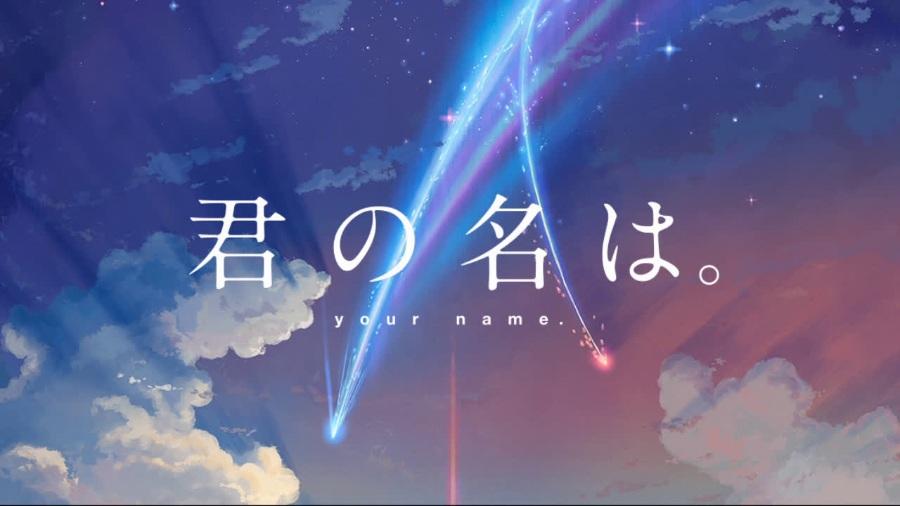 [白嫖]《你的名字。》歌曲分享