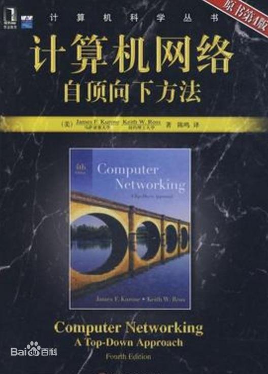 计算机网络:自顶向下方法 第七版中文版[92.9MB] 1