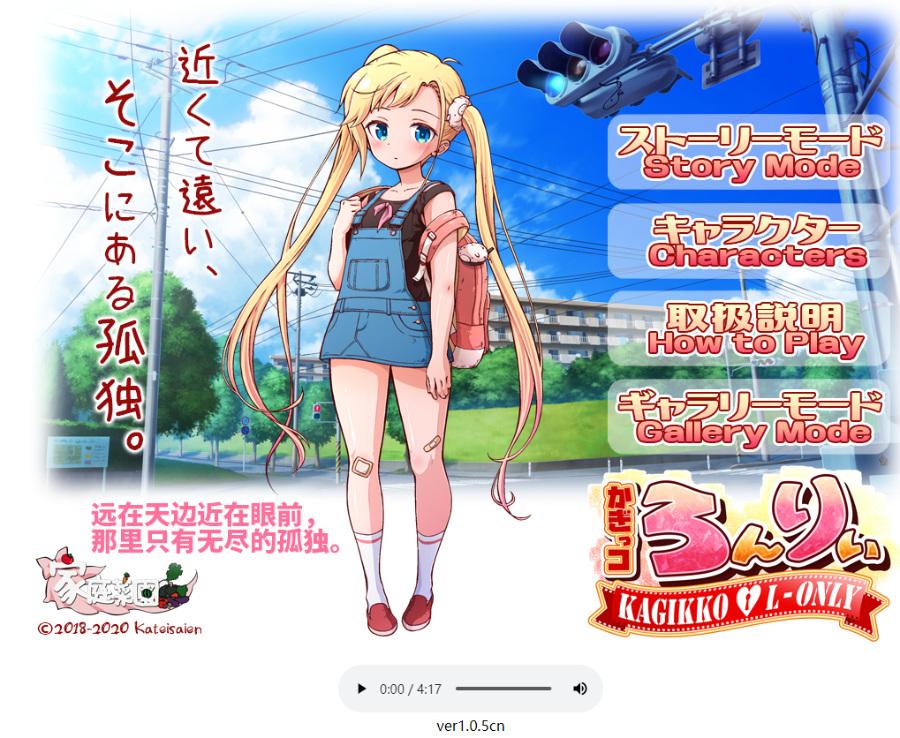 [日系] ✡【HAG/中文/全动态】孤独的心:金发少女的伦理教育!中文版【佳作/全CV】【4G】