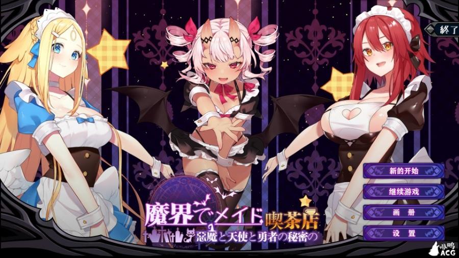 [官中/SLG全动态]魔界女仆~恶魔、天使和英雄的秘密咖啡馆~[595MB] 4