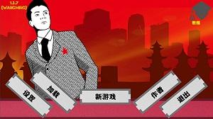 (游戏)《毛的遗产》(Mao's Legacy)