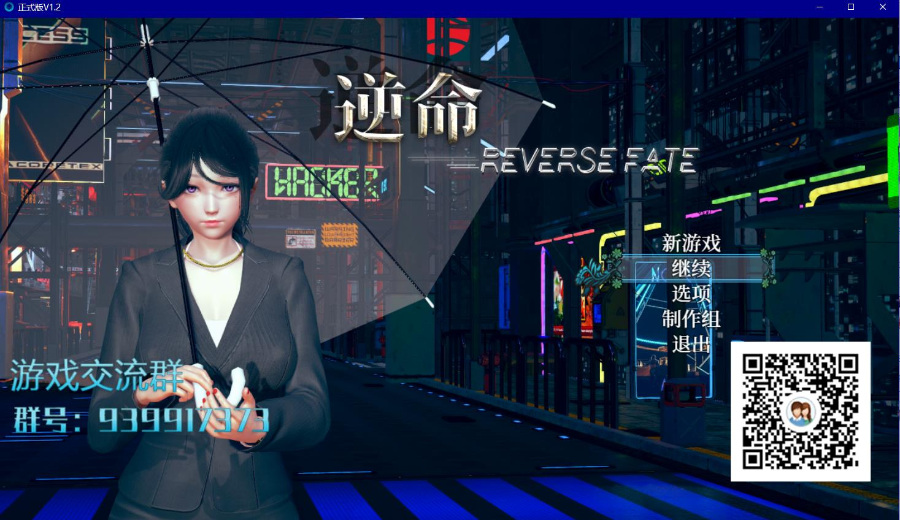 【国产RPG/中文/全动态】逆命·REVERSE FATE V1.2 官方中文步兵版【PC+安卓】【4G】