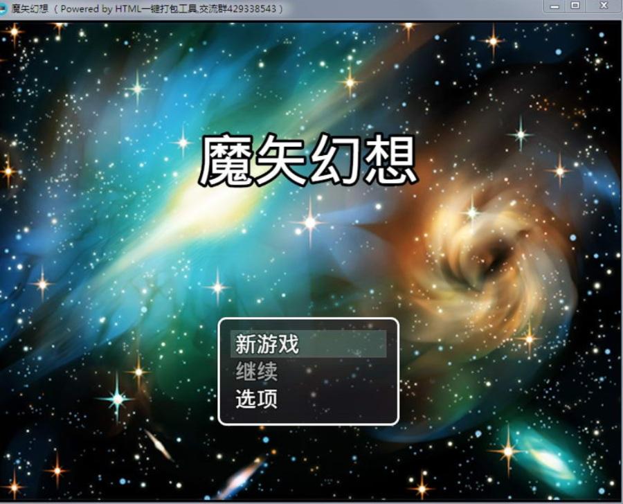 【国产RPG/中文/动态CG】魔矢幻想 V0.6 中文更新版【更新】【PC+安卓版】【3G】