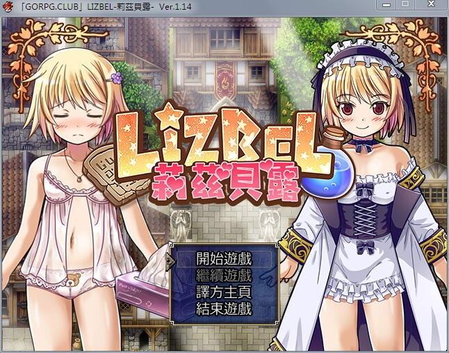 【日系RPG/PC电脑/汉化/动态/炼金/换装】莉茲貝露 -Lizbel -完整汉化版【度盘/776M】