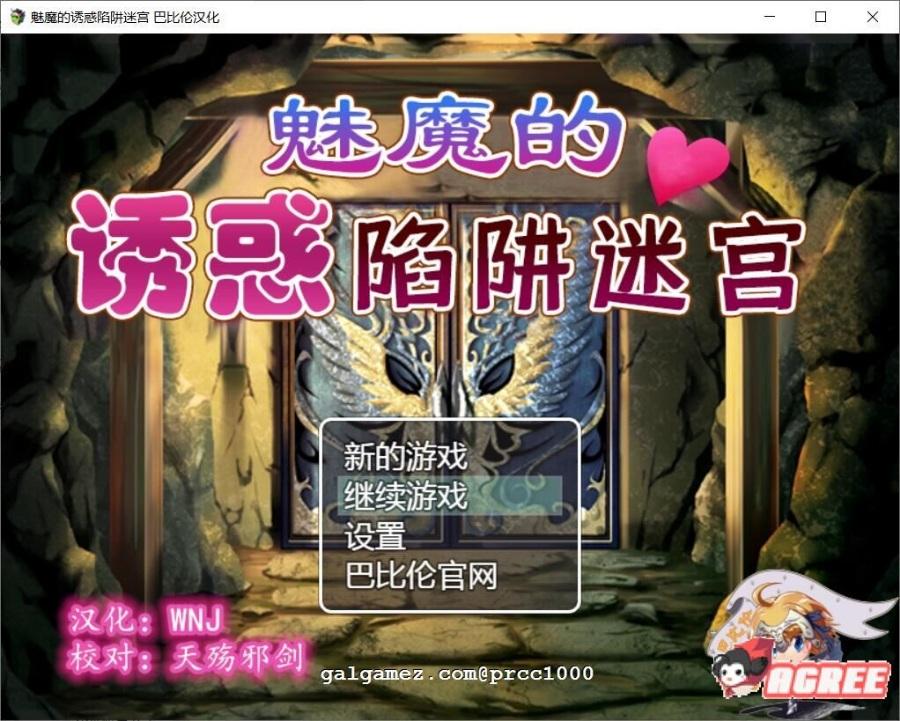 【RPG/战斗H/汉化】魅魔的诱惑陷阱迷宫~V1.0完整精翻汉化版 [780M]