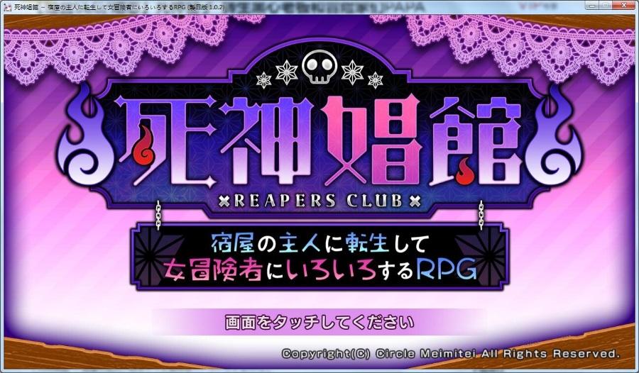 【SLG】死神窑子~转生黑心老板和冒险家们PAPA的经营游戏 V1.021【度盘/898M】