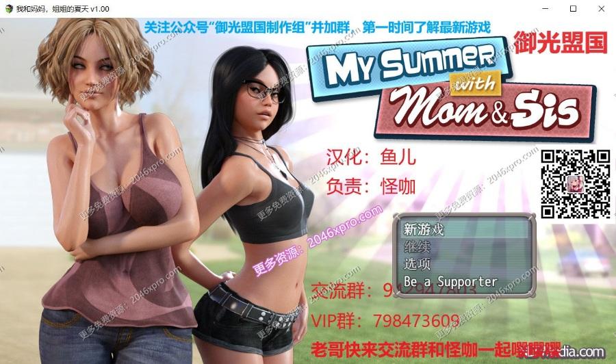 [欧美] 【欧美RPG/汉化/动态】我和妈妈、姐姐的夏天 V1.0精翻汉化完结版+攻略【新汉化/700M】