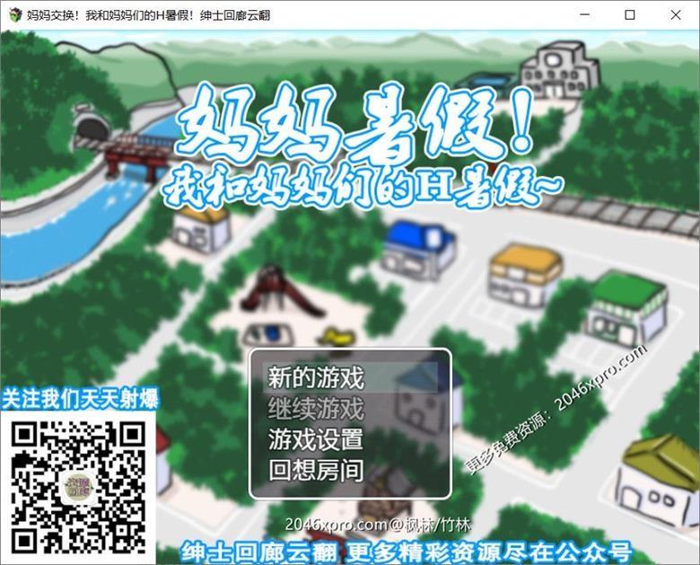[日系] ✡【换马RPG/汉化】妈妈暑假!我和妈妈们的H暑假!汉化版+CG包【社保音效/660M】