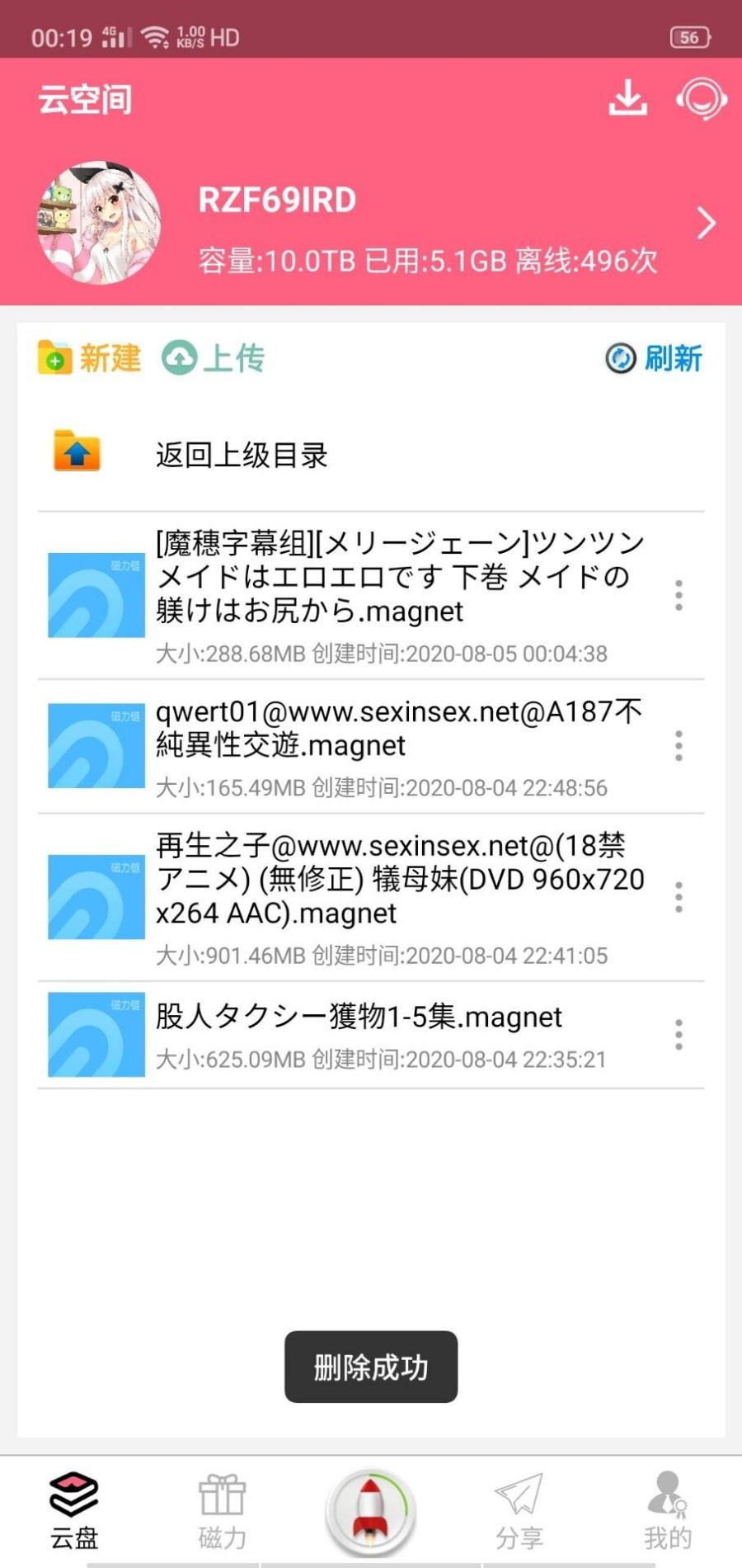 【白嫖】【软件推荐】磁力云破解版 安卓
