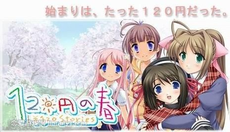 游戏名称:120日元/ 120日元之春、夏、秋、冬 忧郁的弟弟