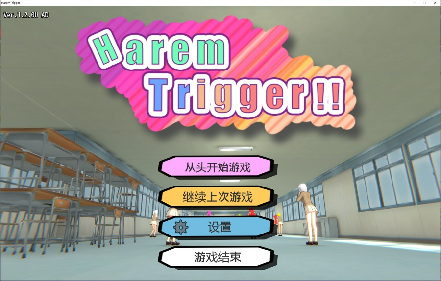 【ACT/中文/全动态】[PC]一枪打爆无聊女人的衣服 Harem Trigger!! v1.2 官方中文版+存档 /已打步兵补丁【4G/更新/CV】