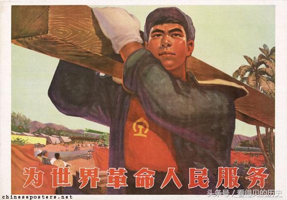 《国际共产主义运动史》(1976)