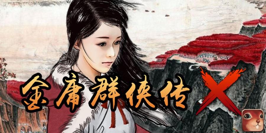金庸群侠传x 原版游戏【PC Android】