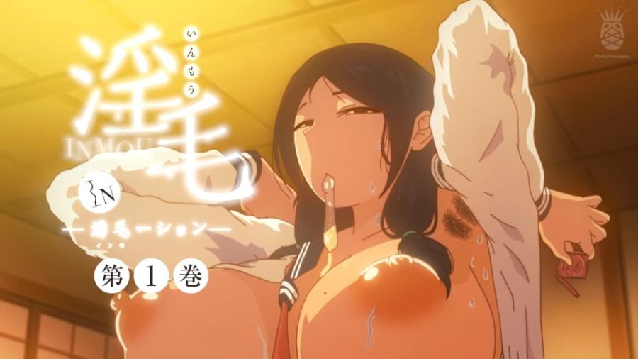 【里番/中字】淫毛 1+2卷 & 超巨乳、熟女、正太、逆推 、丰满