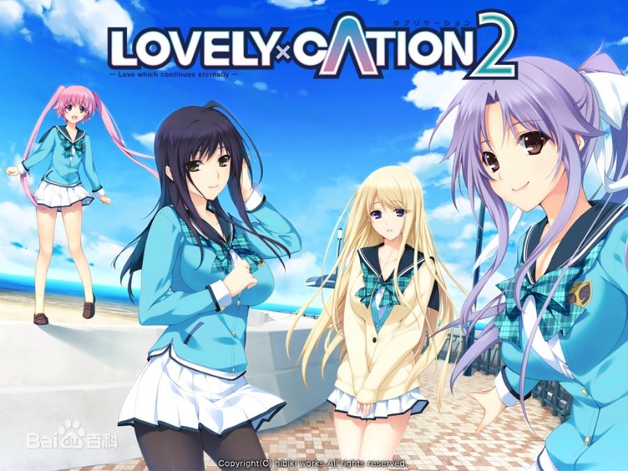LOVELY×CATION2【PC/KRKR/汉化】