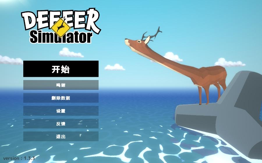 DEEEER Simulator鹿模拟器(非常普通的鹿)