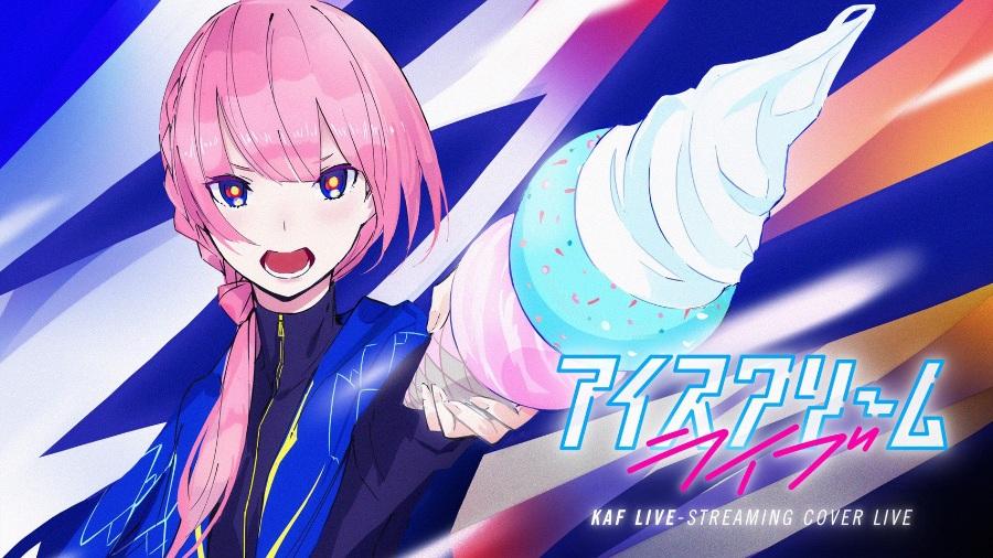 花谱 – Ice Cream Live