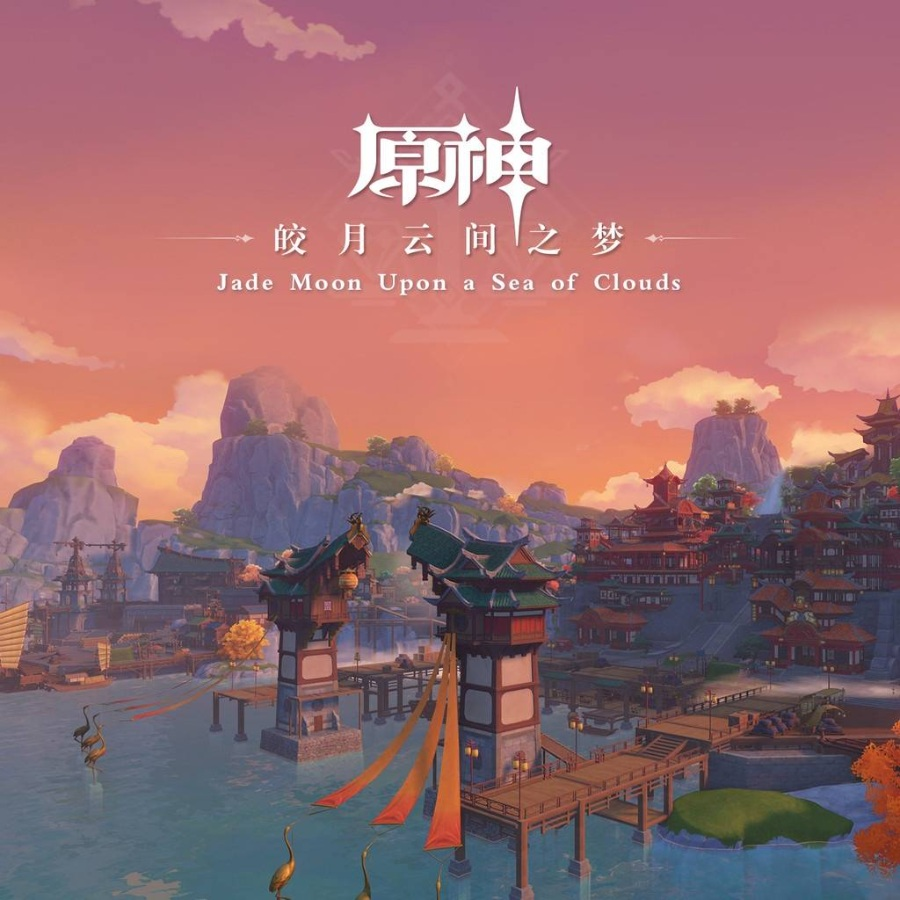 [201106]【48kHZ/24bit】原神-皎月云间之梦 Jade Moon Upon a Sea of Clouds (《原神》璃月篇OST)
