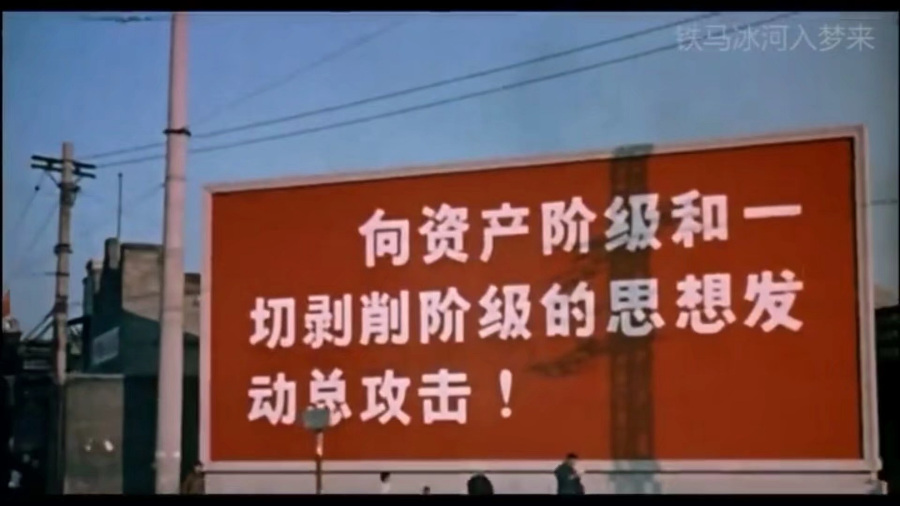 【图集/红色老宣传画】——无产阶级文化大革命