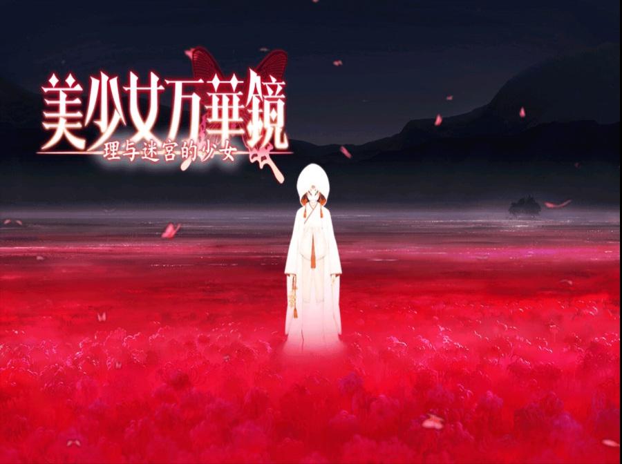 【汉化】【ONS】【移植】美少女万华镜5~理与迷的少女