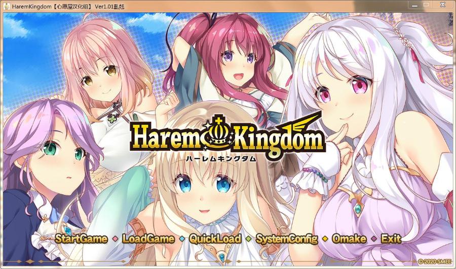 HaremKingdom~后宫王国 汉化硬盘版+全CG存档+透视补丁