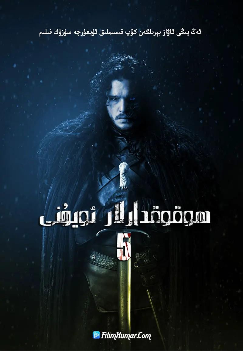 权力的游戏 第五季 Game of Thrones Season 5【10G】