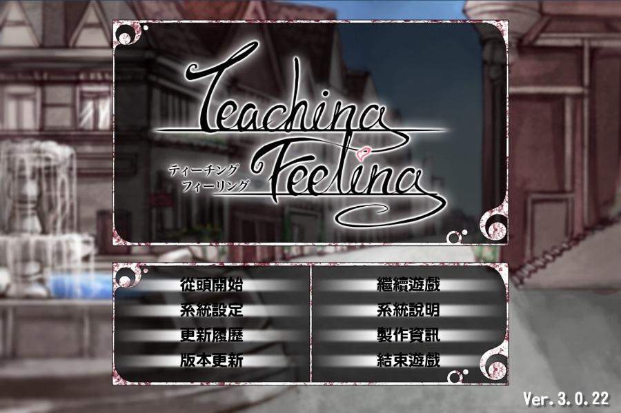 [PC/SIM/汉化] 奴隶少女希尔薇 / Teaching Feeling / 奴隷との生活 [V3.0.22汉化硬盘版][繁中][RAR 1.68GB]