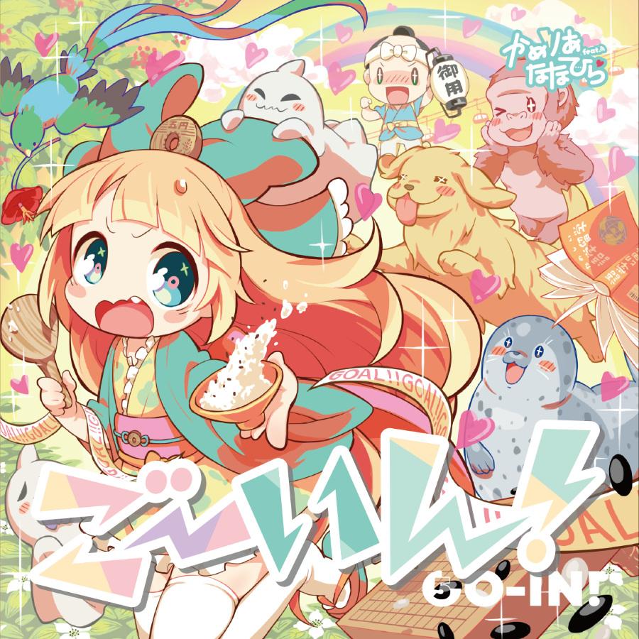 [Nanahira] Camellia & Nanahira – GOIN'!  (FLAC 44.1KHZ / 16bit / 599M)