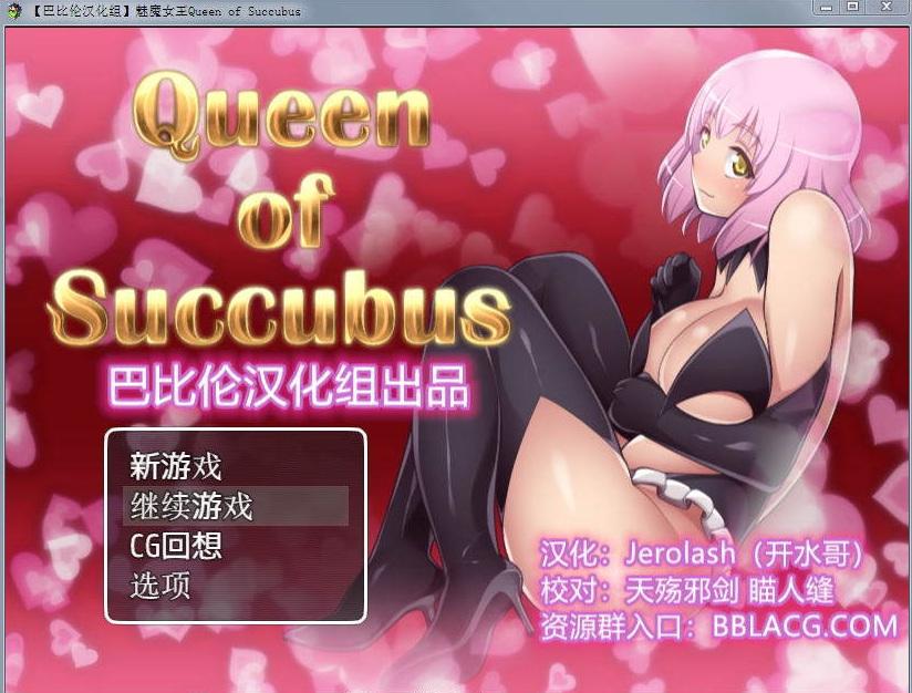 【超大型RPG/汉化/全动态】[巴比伦] 魅魔女王 V1.02+攻略+存档【PC+安卓版】【5.5G】