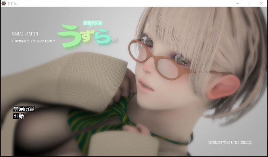 【3D/互动/全CV】うずら-男厕所篇+特典 完整汉化修复版