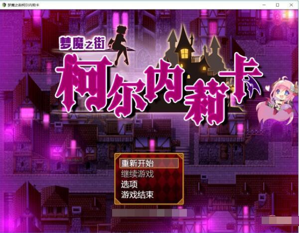 【补档/RPG/汉化/动态CG/1.10G】梦魇之街柯尔内莉卡 V1.0 精修汉化版+全CG档+PC+安卓