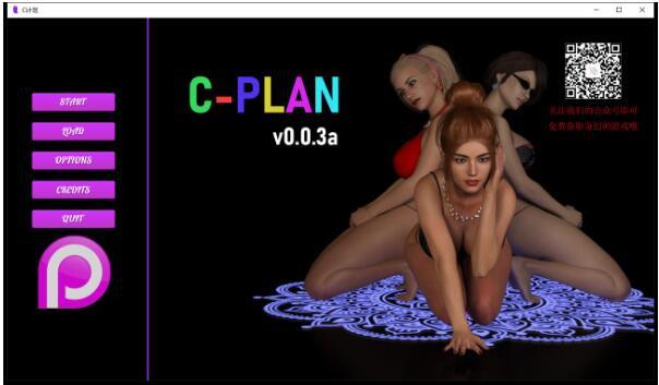 C计划:C-PLAN V0.3a汉化版 PC+安卓/5.04G