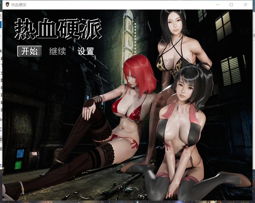 【国产RPG/510MB】热血硬派V12.1