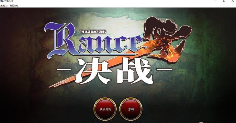 【超大作RPG/中文/全系列/18G/哈尼喵汉化组】兰斯全系列正作1-10部+旧作8部+外传6部